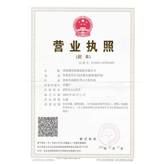 渭南磨粉机机组企业营业执照