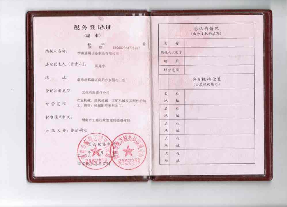 渭南磨粉机生产厂家税务登记证
