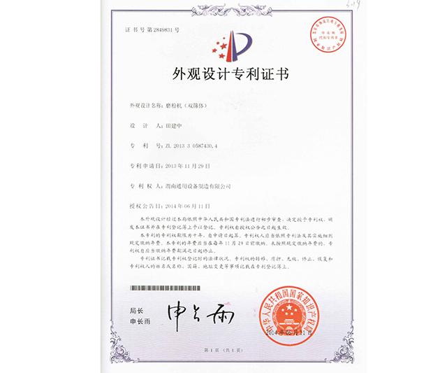 渭南磨粉机外观设计专利证书