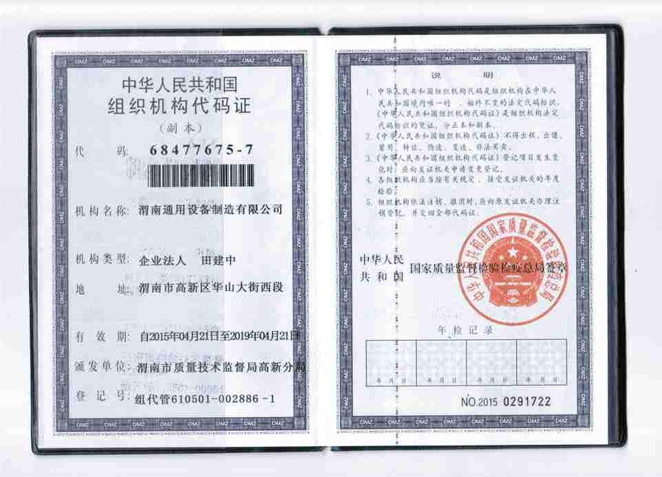 渭南取石清粮机厂家组织机构代码证