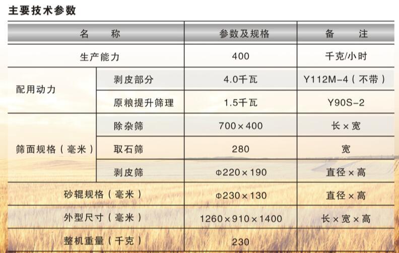 西安小麦取石清粮机