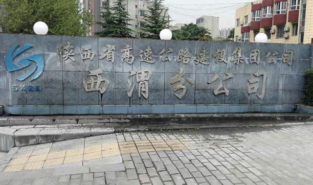 陕西省高速公路西渭分公司渭南磨粉机合作案例