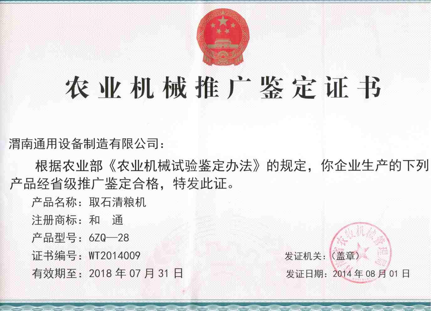 西安磨粉机研发