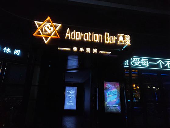 宜賓酒吧音響安裝成功案例