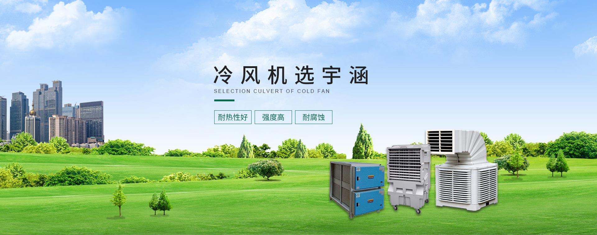 四川环保空调