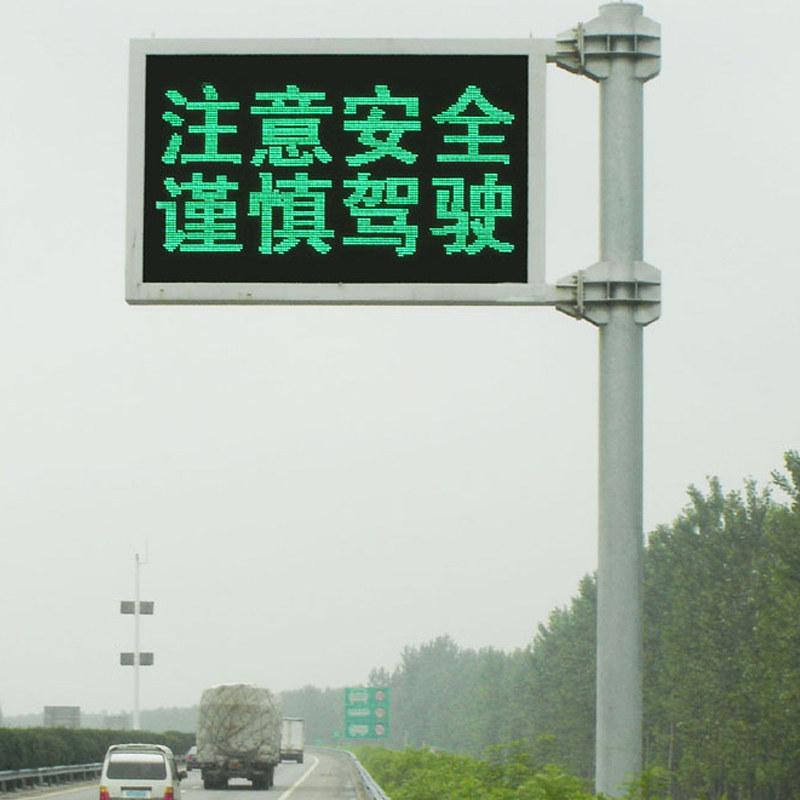 成都智能交通LED显示屏
