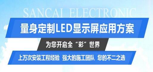 四川展览展示LED显示屏定制