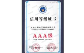 四川弱电集成系统工程荣誉资质