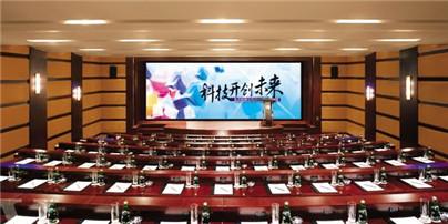 成都会议演出LED显示屏