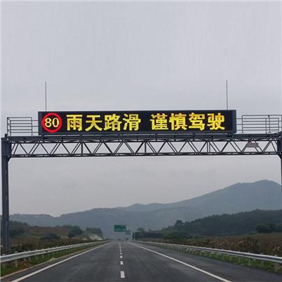 四川智能交通LED显示屏