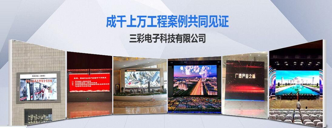 四川LED显示屏销售