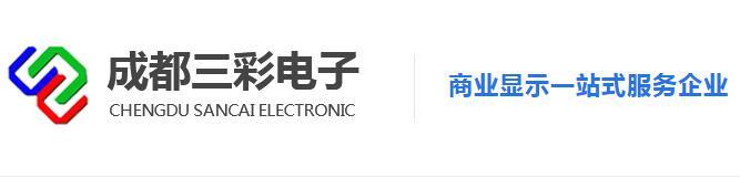 成都三彩电子科技有限公司