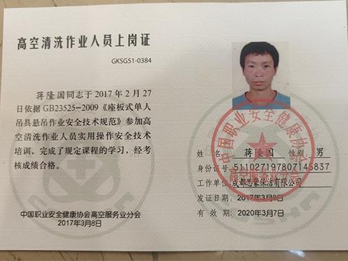 高空清洗作业人员上岗证(三)