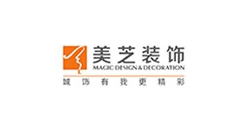 深圳美芝装饰设计有限公司