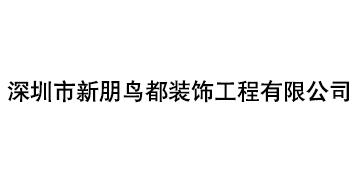 深圳市新朋鸟都装饰工程有限公司