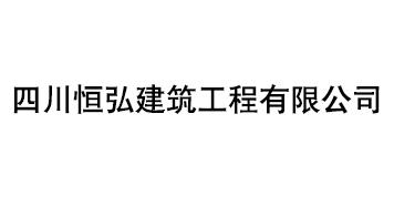 四川恒弘建筑工程有限公司