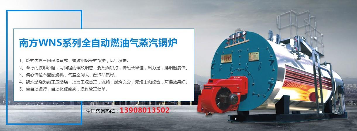 极速六合-极速六合app蒸汽锅炉