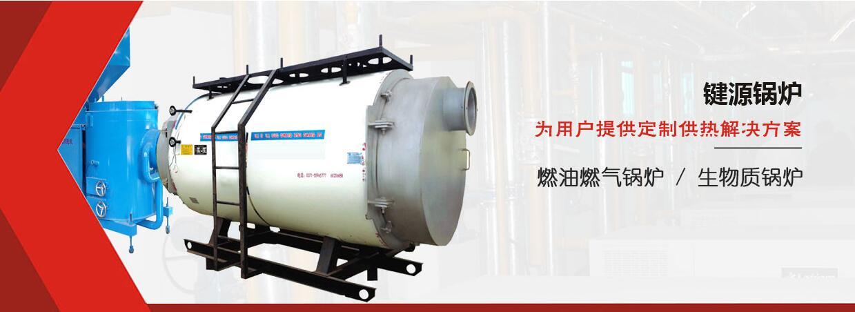极速六合-极速六合app燃油燃气锅炉