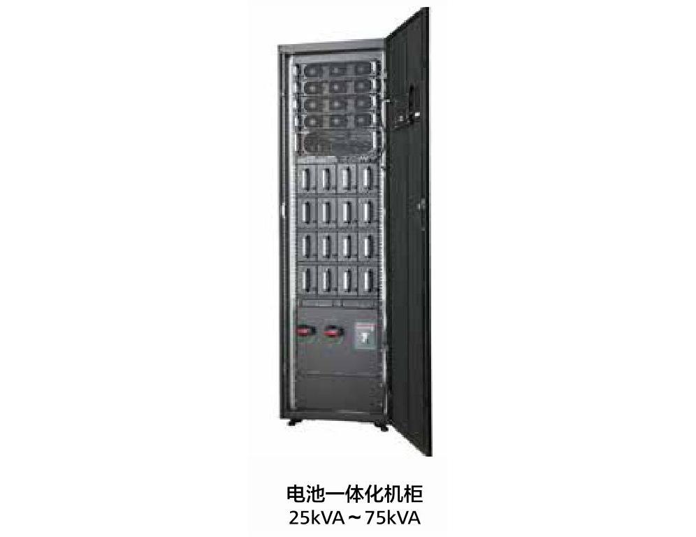 UPS5000-E 系列 (25 ~75kVA电池一体化)