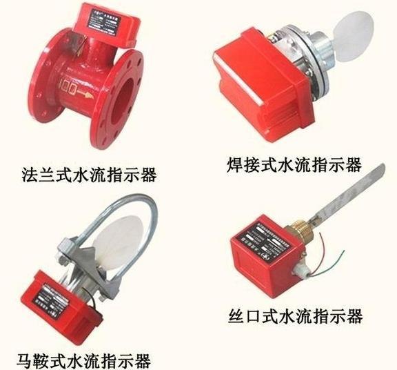 甘肃消防器材消防水流指示器