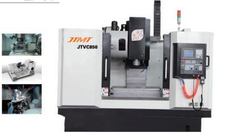 JTVC640 850C 立式加工中心