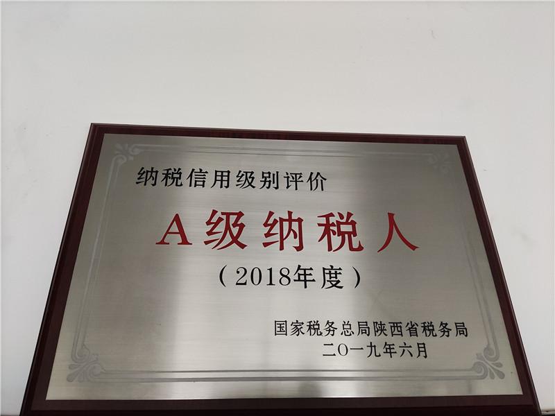 2018年度被评为A级纳税人