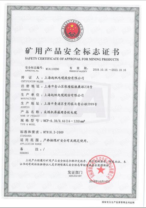 矿用电缆证书