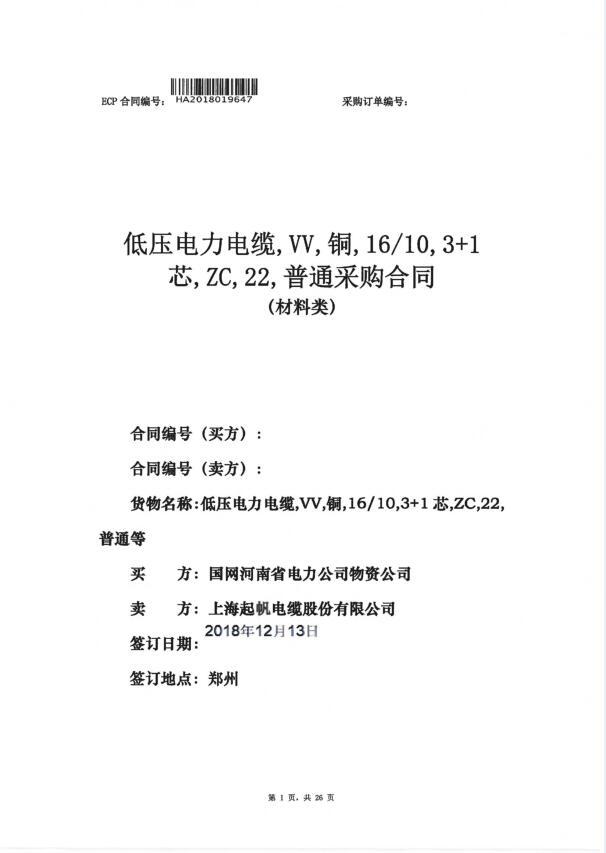 国网河南合同