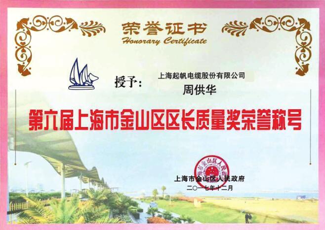 上海市金山区区长质量奖荣誉称号
