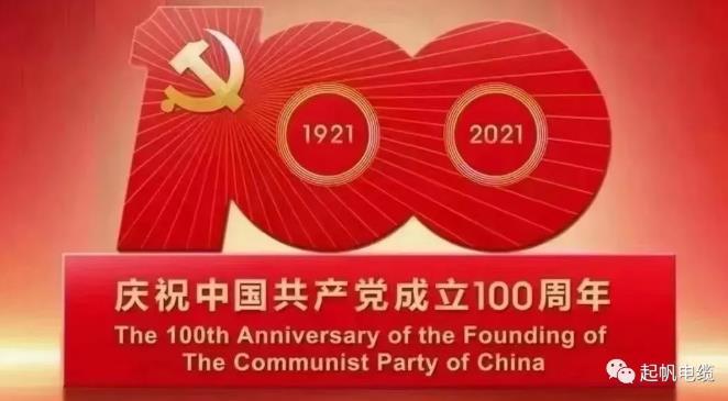 听党话,跟党走,起帆线缆热烈庆祝中国共产党成立100周年