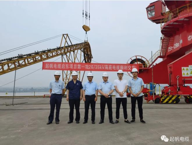 起帆电缆顺利交付启东海上风电项目..批海缆