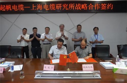 起帆电缆与上海电缆研究所签订战略合作协议