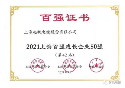 起帆电缆再次荣登2021上海企业100强等多个榜单