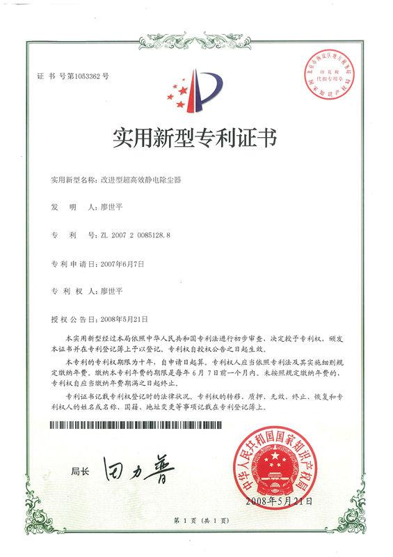 改进型超高效静电除尘器专 利证书