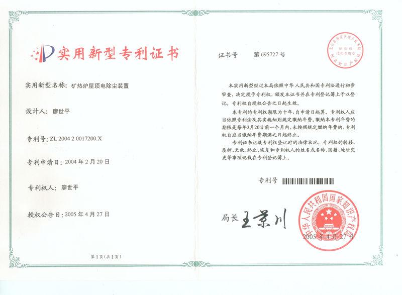 矿热炉屋顶电除尘装置专利证书