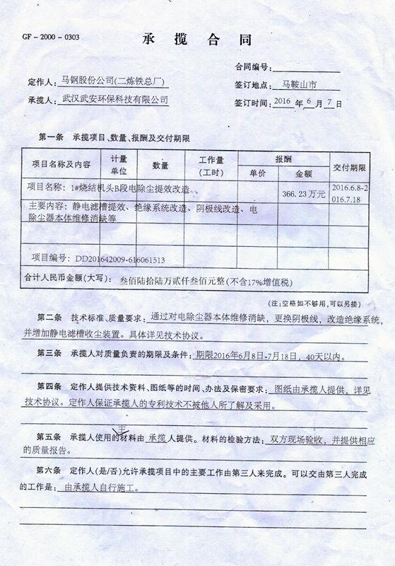 马钢集团二铁总厂合同