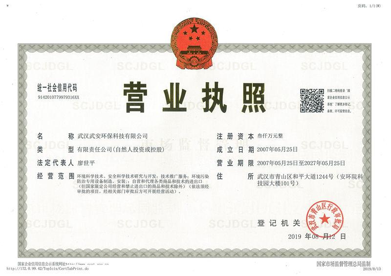 武安环保营业执照