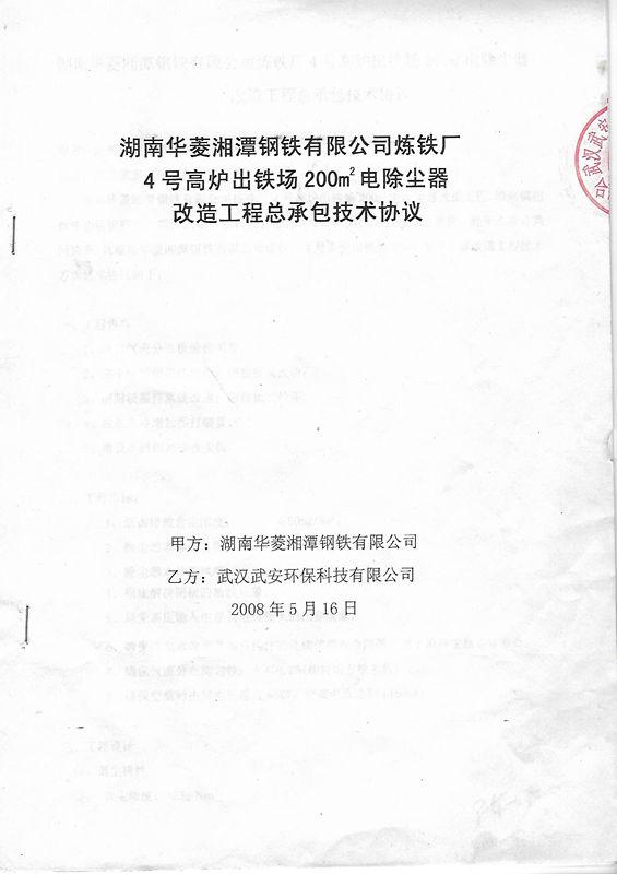 湘潭钢铁公司电除尘器改造协议