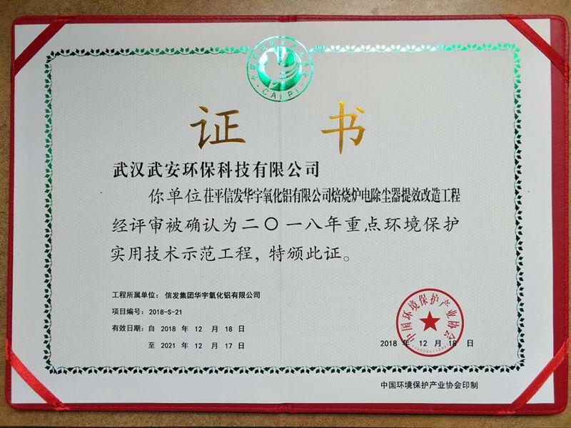 重点环境保护使用技术示范工程证书