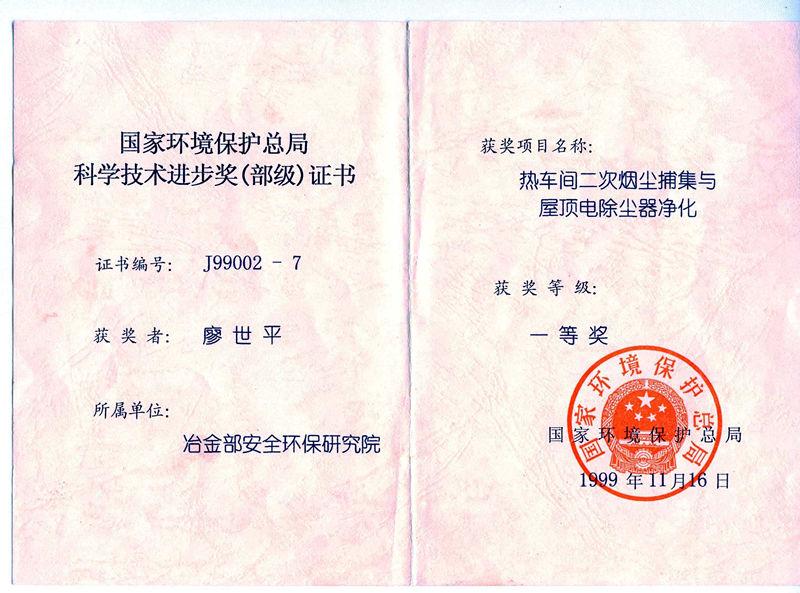 科学技术进步奖证书