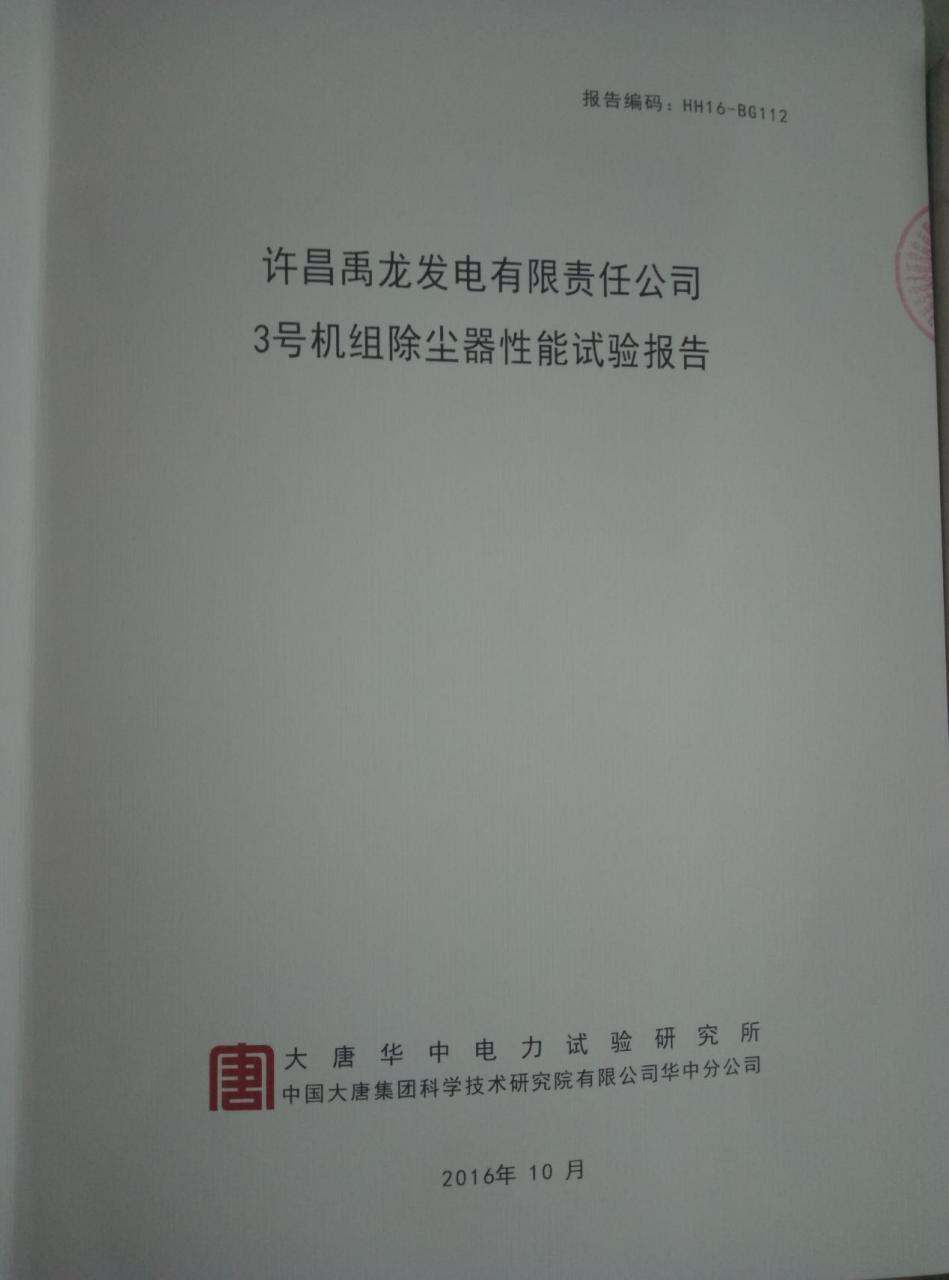 许昌禹龙发电厂检测报告