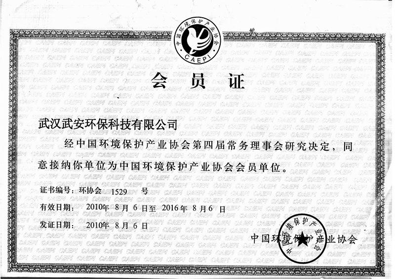 中国环境保护产业协会会员单位