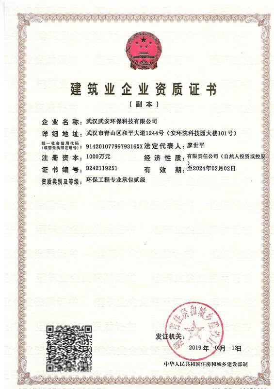 环保专业承包二级证书