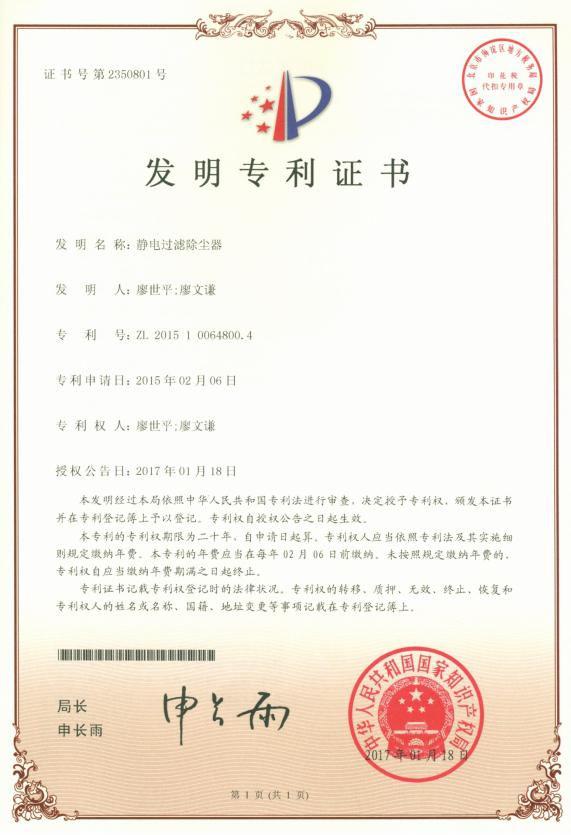 静电过滤除尘器发明专利证书