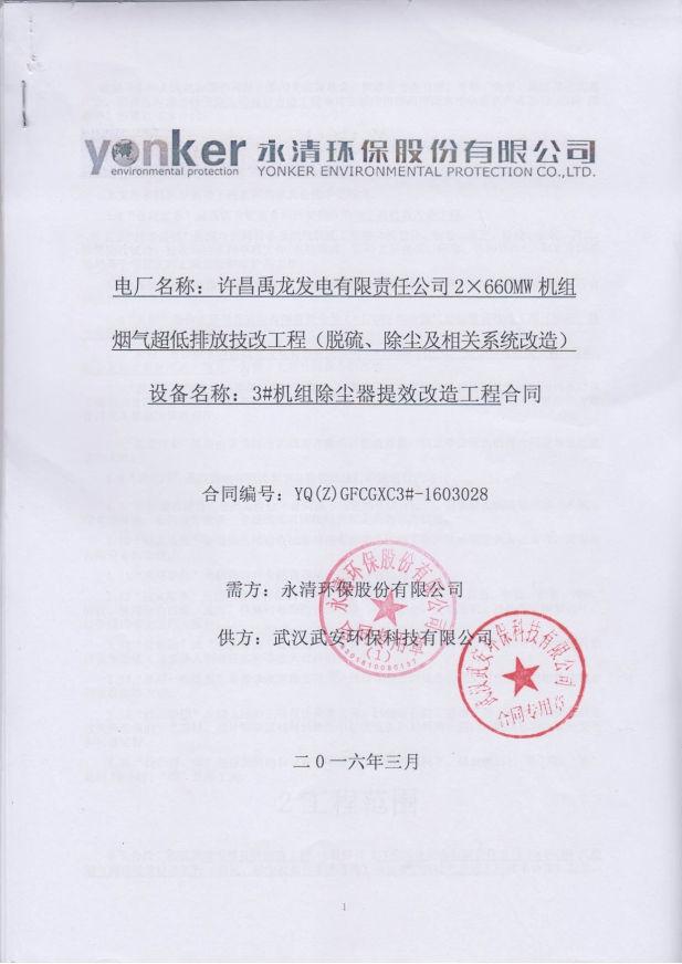 许昌禹龙发电厂电除尘超低排放改造合同