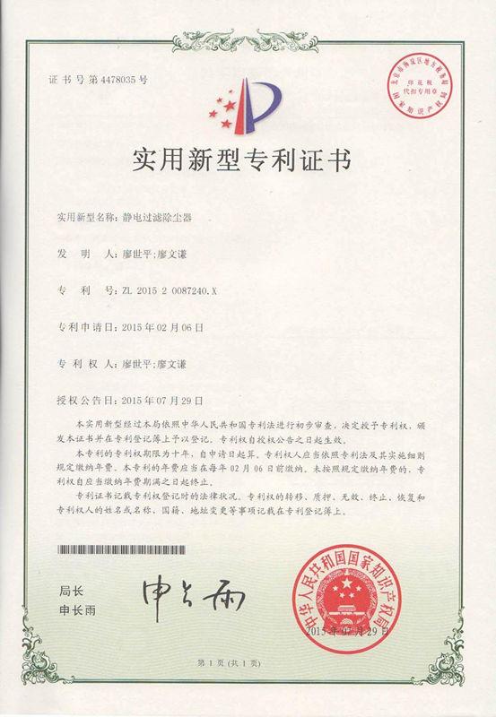 静电过滤除尘器实用新型专利证书