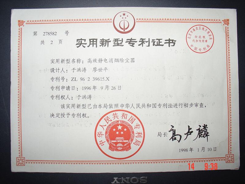 高效静电消烟除尘器专利证书