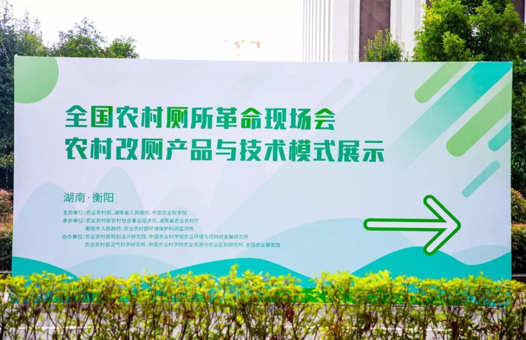 农村厕所革命现场会举办,聚焦厕所小切口 推动环境大改善