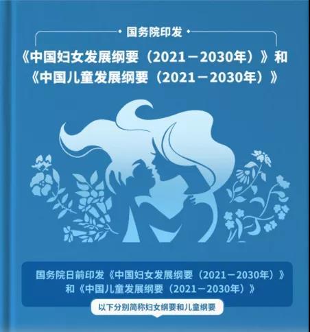 国务院发布中国妇女和儿童发展纲要,提出加强推进厕所革命