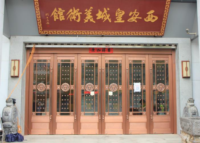 西安皇城美术馆